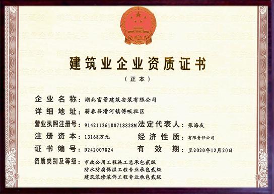 二级ca88亚洲城网页版登录业企业资质证书