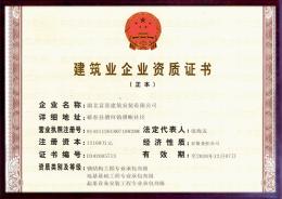 三级ca88亚洲城网页版登录业企业资质证书
