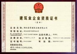 一级ca88亚洲城网页版登录业企业资质证书