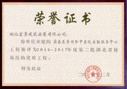 湖北省ca88亚洲城网页版登录结构优质工程2016-2017