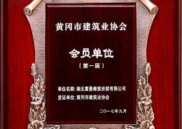 黄冈市建筑业协会第一届会员单位