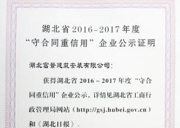 """湖北省2016-2017年度""""守合同重信用""""企业公示证明"""